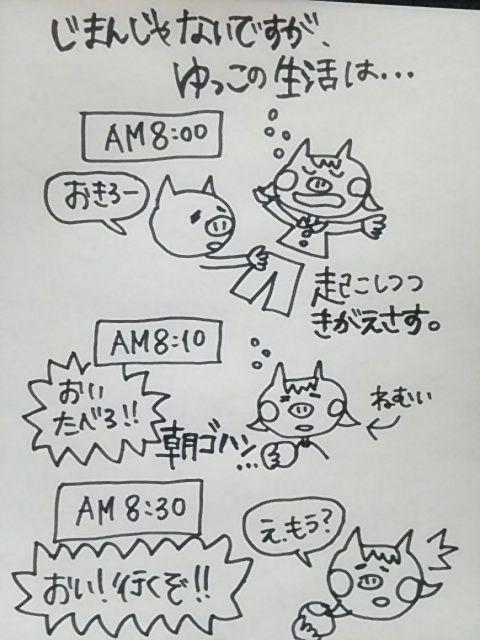 f:id:yukko3340:20170616001056j:plain