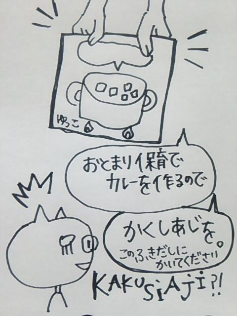 f:id:yukko3340:20170627003609j:plain
