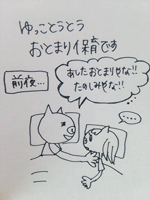 f:id:yukko3340:20170701121649j:plain