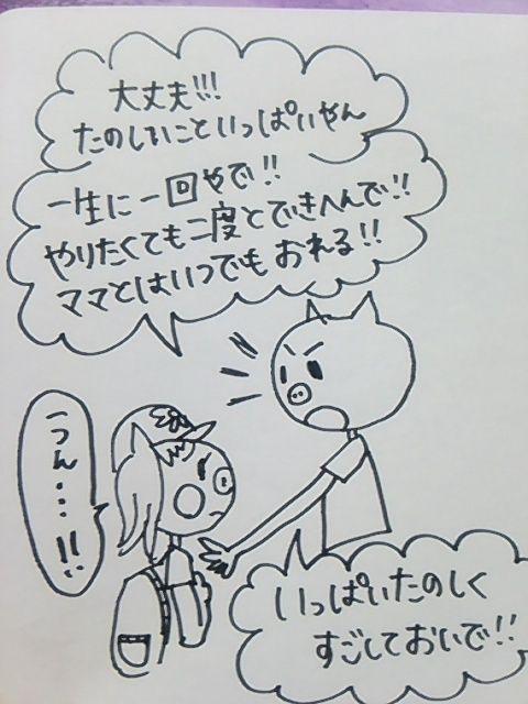 f:id:yukko3340:20170701121950j:plain