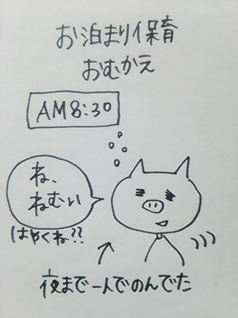 f:id:yukko3340:20170703210616j:plain