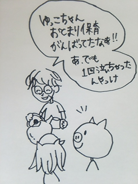 f:id:yukko3340:20170703225847j:plain