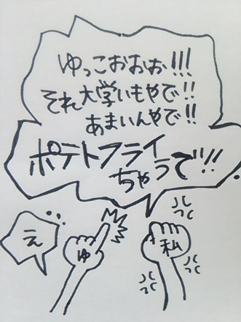 f:id:yukko3340:20170704190046j:plain