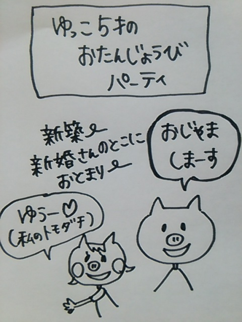 f:id:yukko3340:20170707234242j:plain
