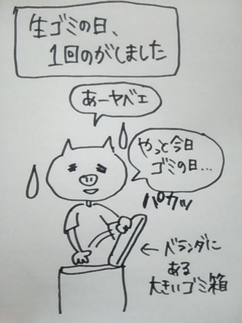 f:id:yukko3340:20170716084009j:plain