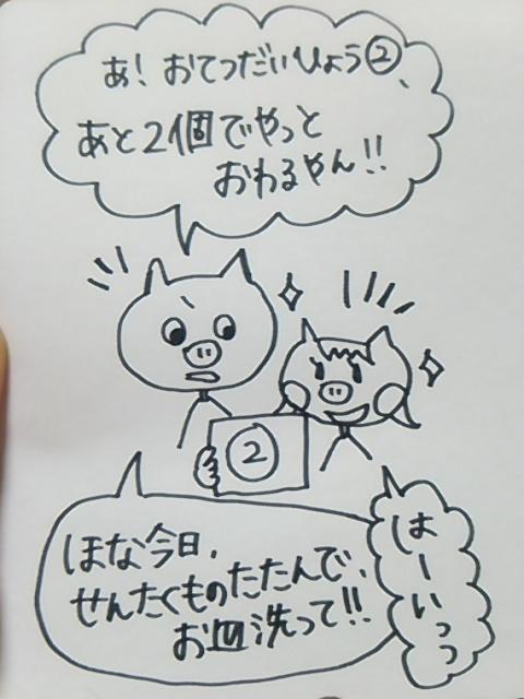 f:id:yukko3340:20170717074718j:plain