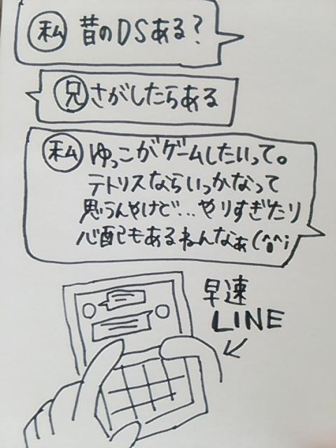 f:id:yukko3340:20170717074854j:plain