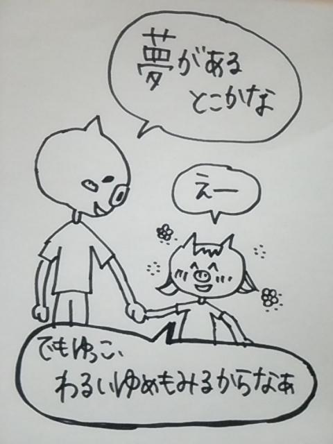 f:id:yukko3340:20170720073038j:plain