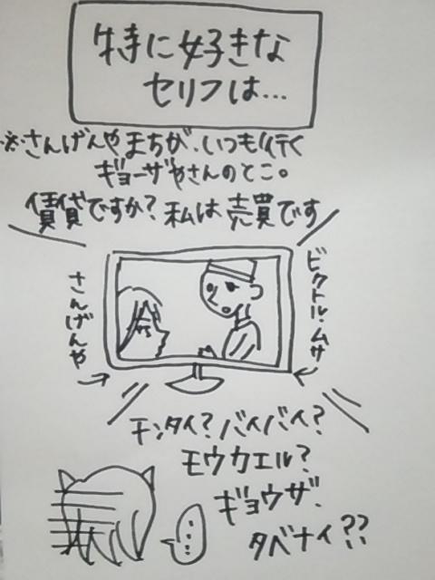 f:id:yukko3340:20170726075655j:plain