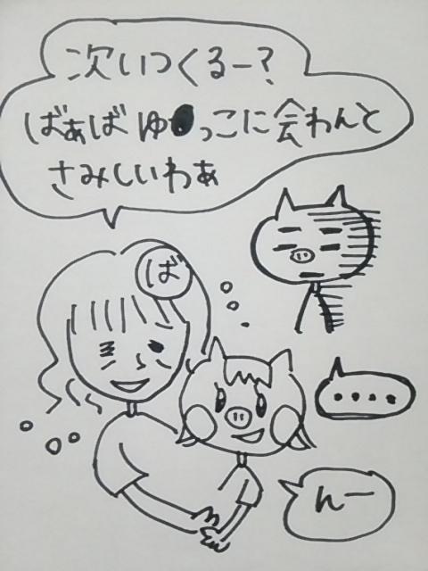 f:id:yukko3340:20170801191651j:plain