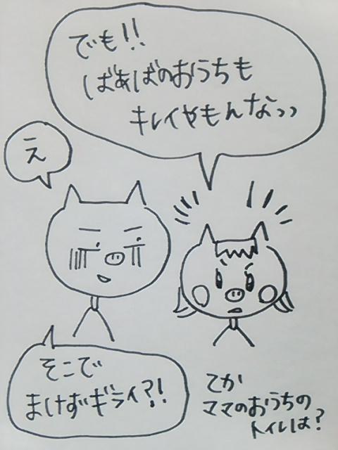 f:id:yukko3340:20170825163630j:plain