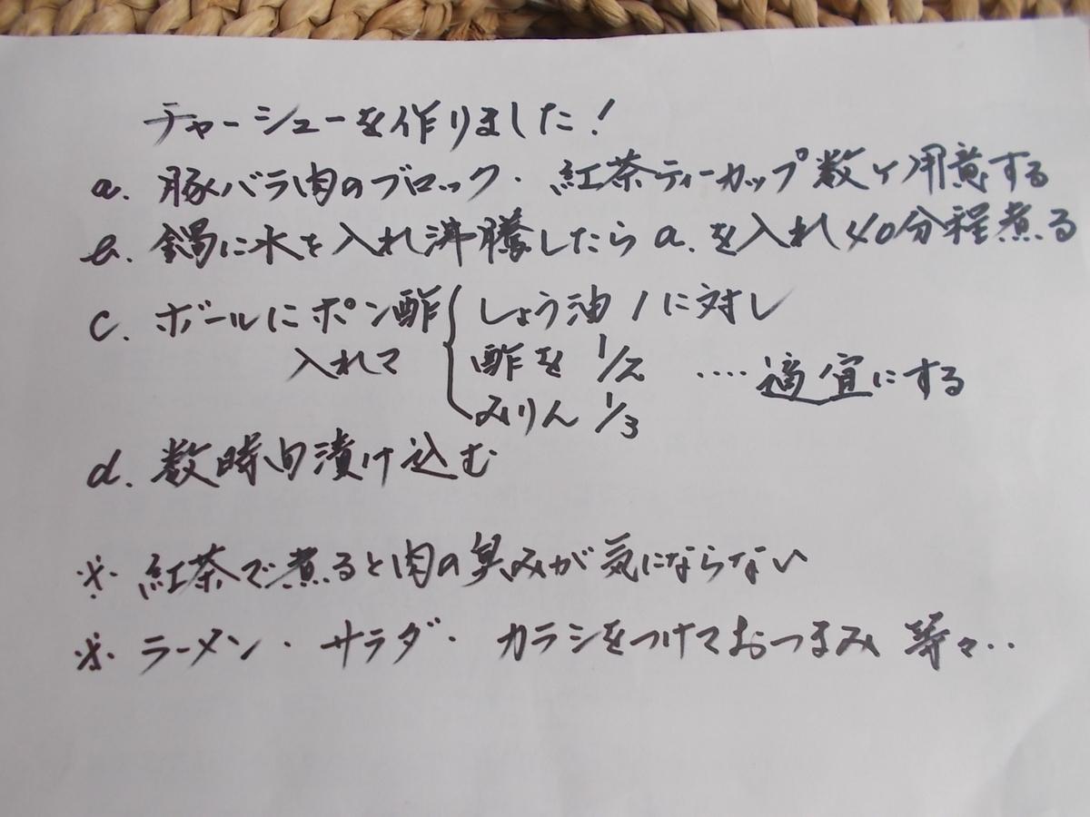 f:id:yukkofuta1125:20190321124952j:plain