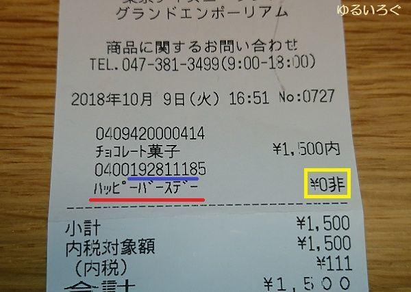 f:id:yukky28:20181024150149j:plain