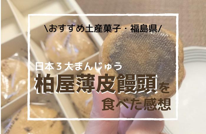 柏屋薄皮饅頭 ブログ 日本3大まんじゅう 福島 賞味期限
