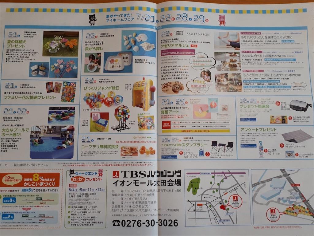 f:id:yuko-wa-yuya:20180718234637j:image