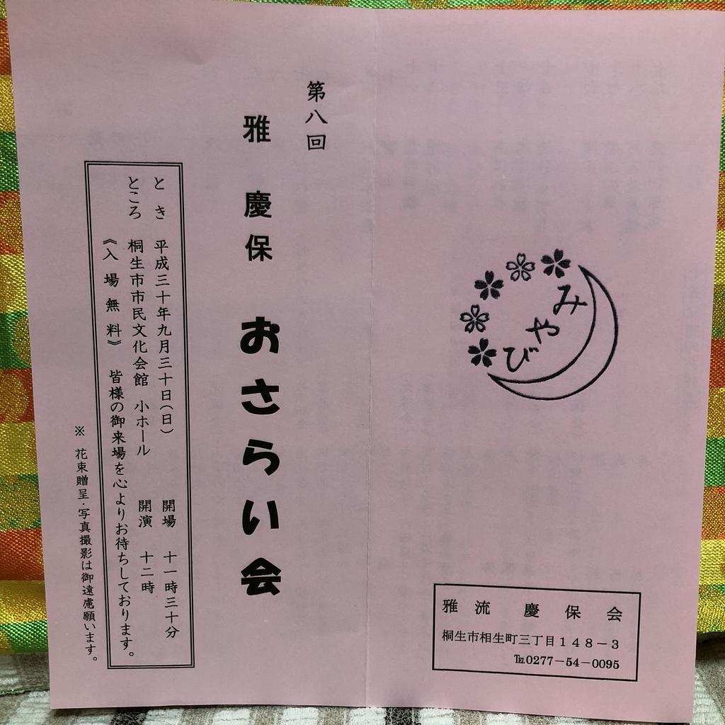 f:id:yuko-wa-yuya:20180919225902j:plain