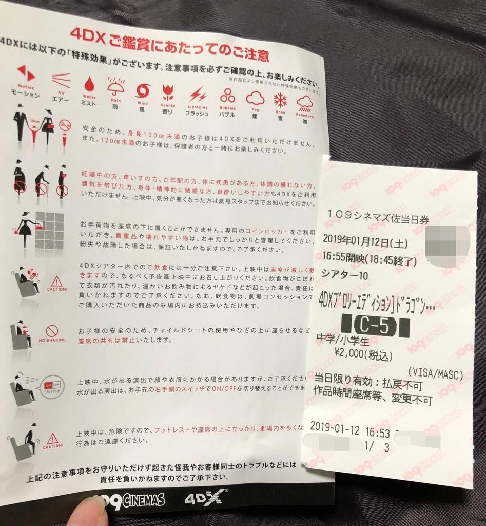 f:id:yuko-wa-yuya:20190114025152j:plain