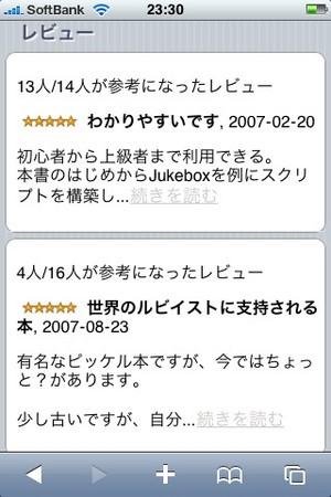 f:id:yuko1658:20080813234231j:image