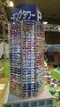 トミカタワー
