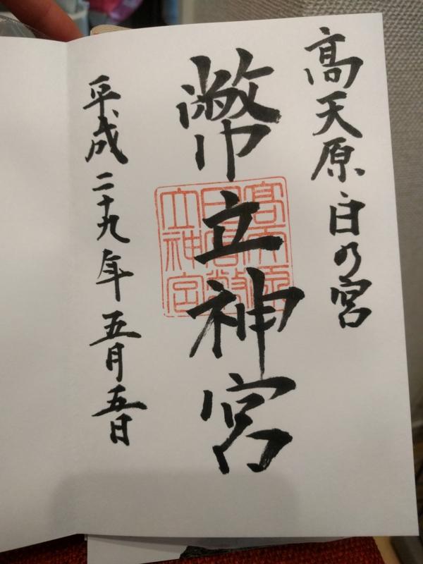 f:id:yuko76a:20170505162538j:plain