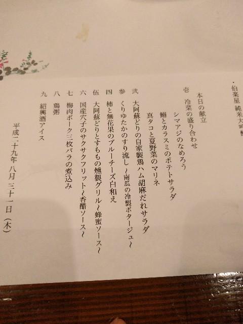 f:id:yuko76a:20170902061552j:image