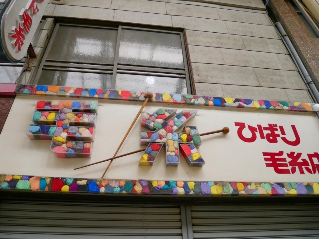 f:id:yuko76a:20171008141456j:plain