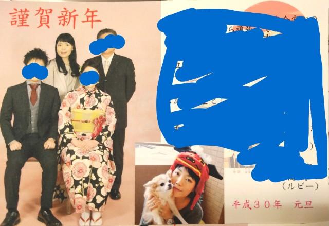 f:id:yuko76a:20180101214435j:image