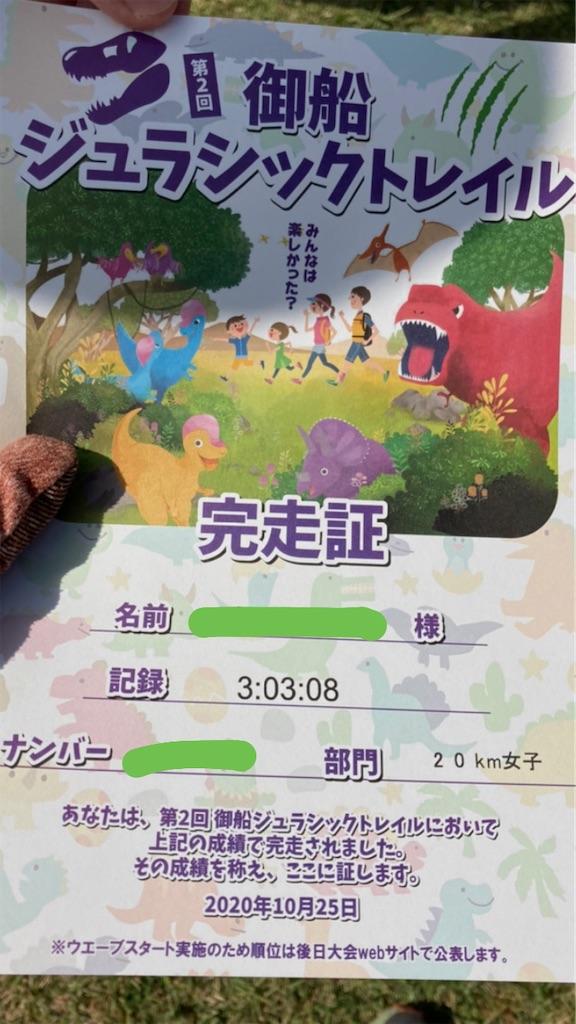 f:id:yuko76a:20201025235844j:image