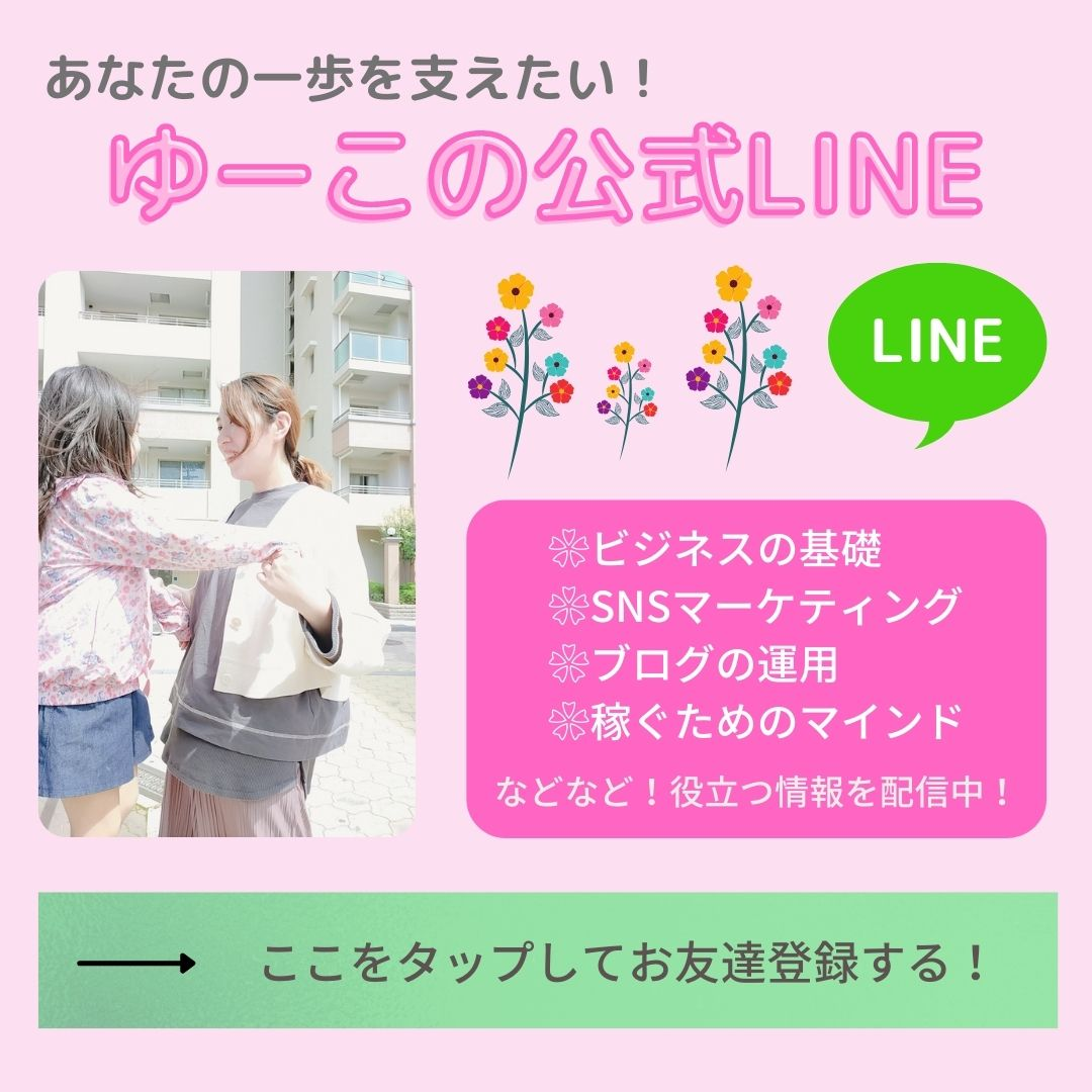 f:id:yuko_happylife:20210711004044j:plain
