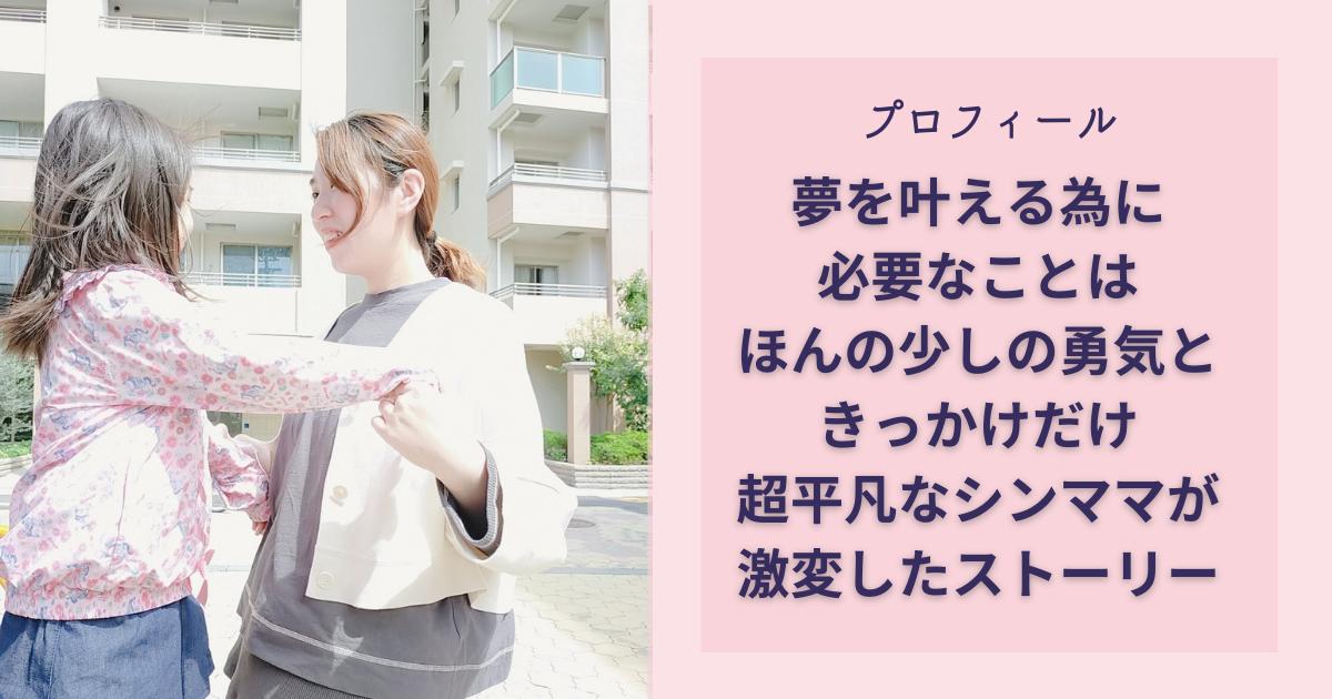 f:id:yuko_happylife:20210906144530p:plain