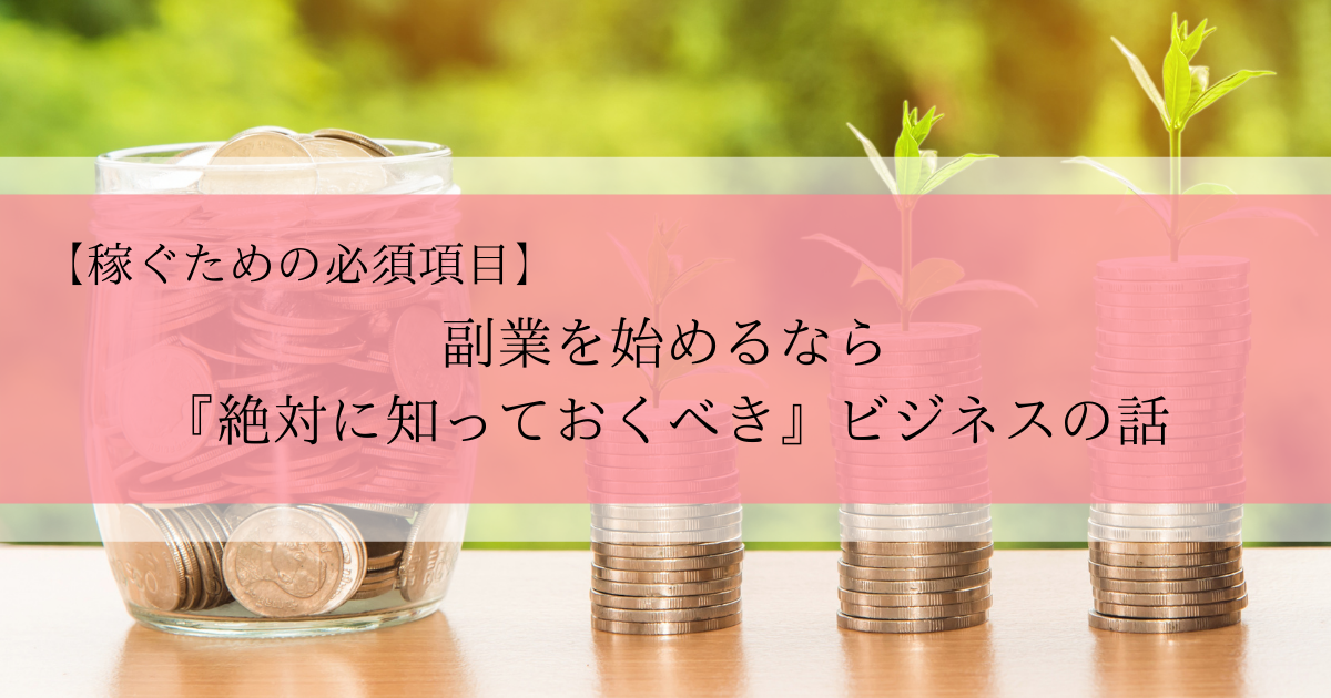 f:id:yuko_happylife:20210907155342p:plain