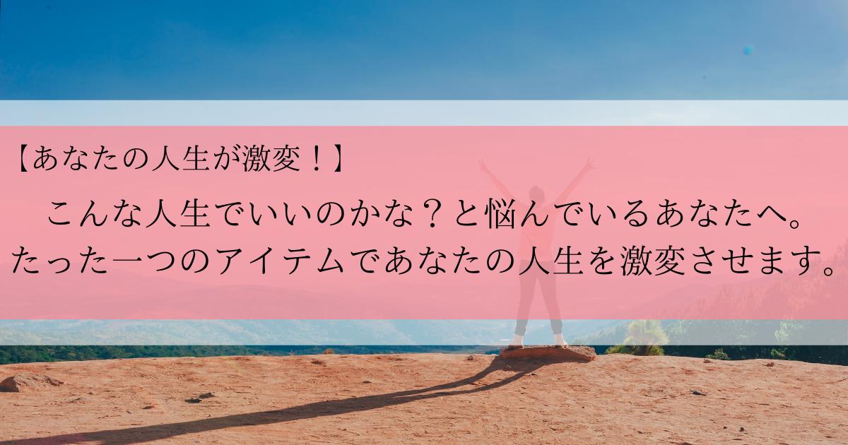 f:id:yuko_happylife:20210916232608p:plain