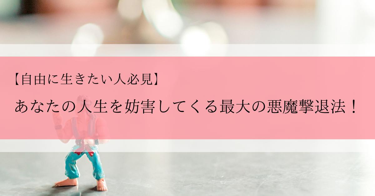 f:id:yuko_happylife:20210920234037p:plain