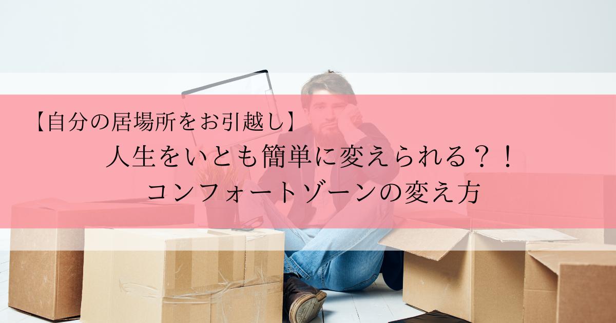 f:id:yuko_happylife:20210920234615p:plain