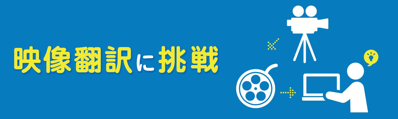 映像翻訳に挑戦