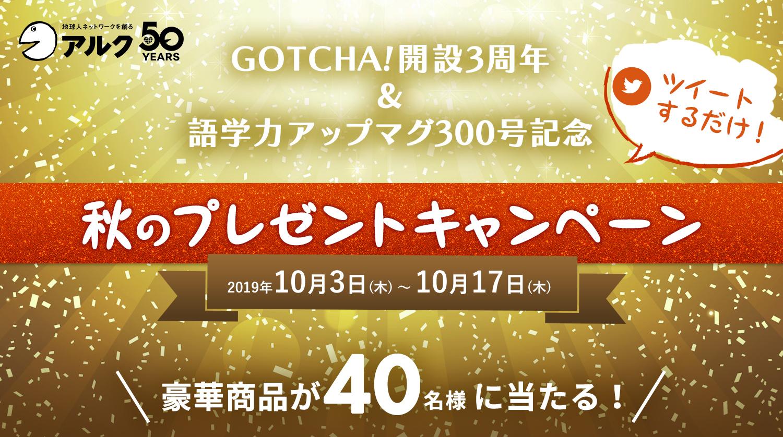 GOTCHA!開設3周年&語学力アップマグ300号記念 秋のプレゼントキャンペーン
