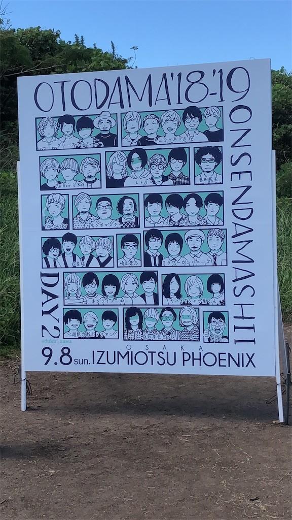 f:id:yukodokidoki:20190908235253j:image