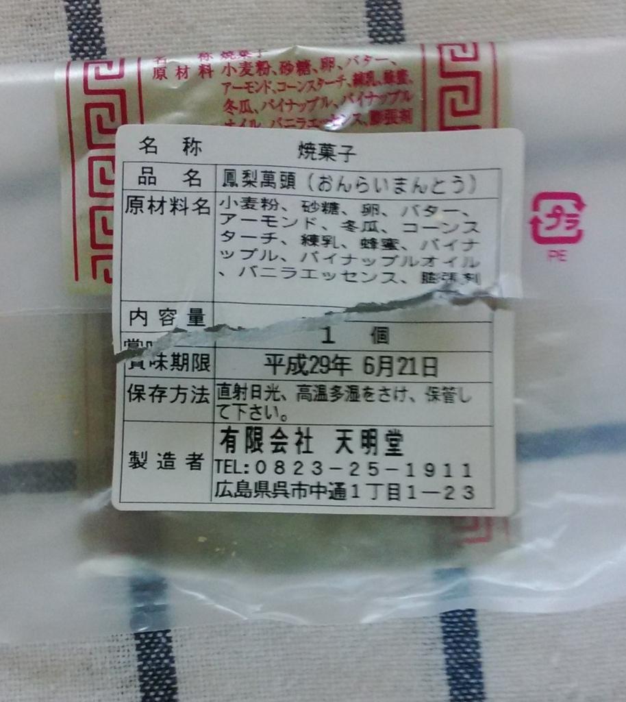 f:id:yukonoguchi:20170605224057j:plain