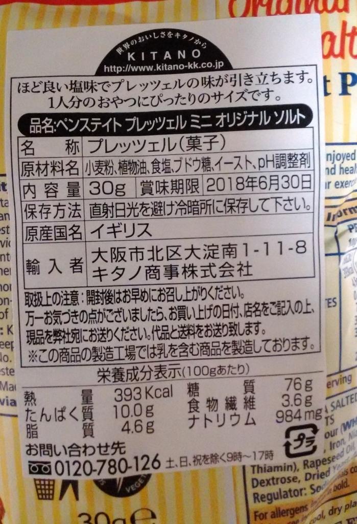 f:id:yukonoguchi:20171123204949j:plain
