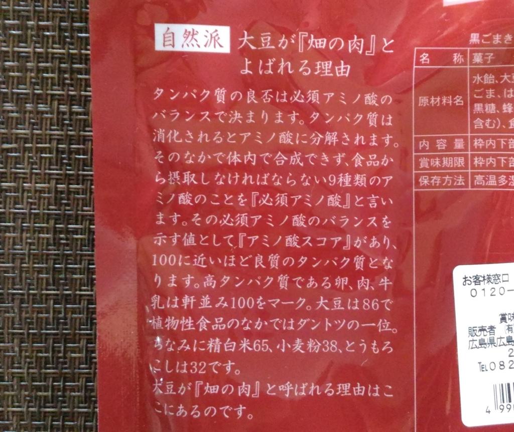 f:id:yukonoguchi:20180330113340j:plain
