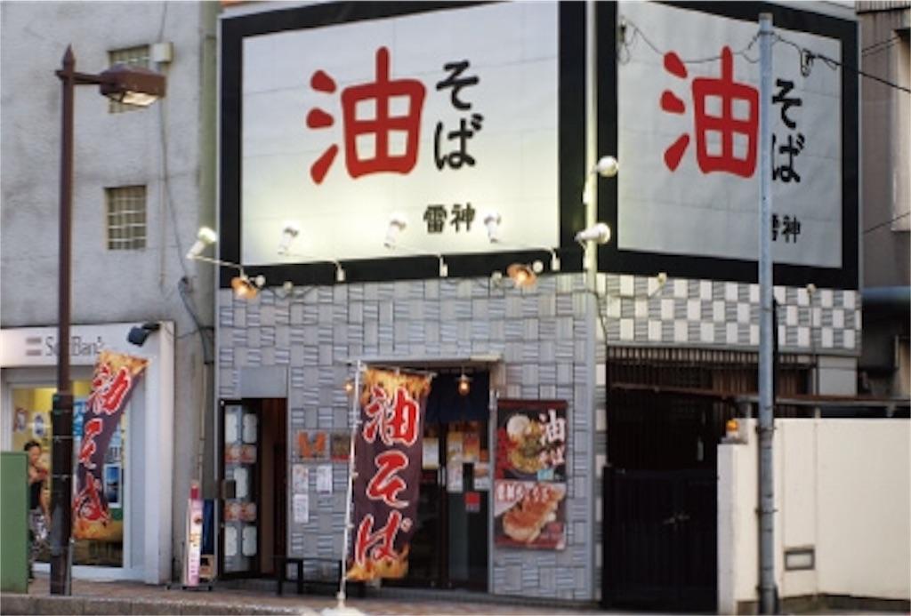 f:id:yukontsu0123:20161102153634j:image