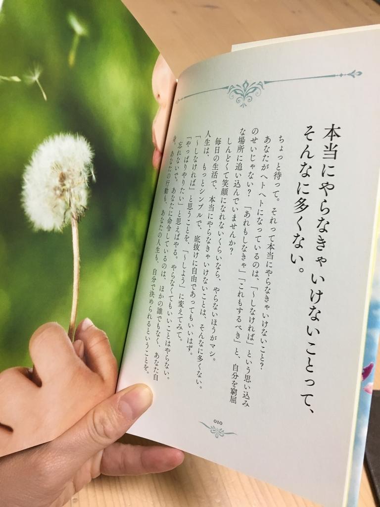 f:id:yukori-m:20181106171826j:plain