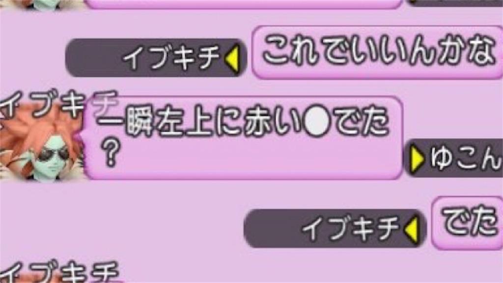 f:id:yukoyuko0414:20181118161113j:image