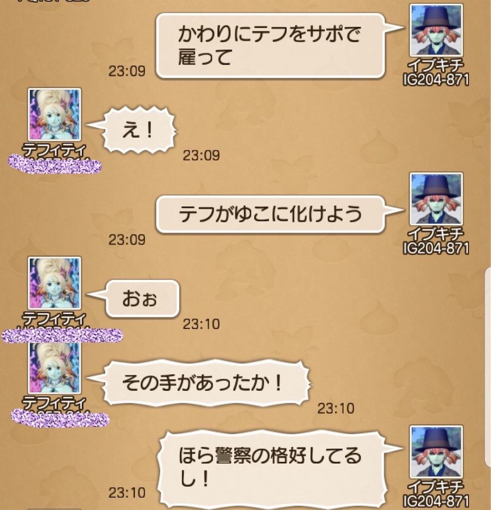 f:id:yukoyuko0414:20181124074547j:image
