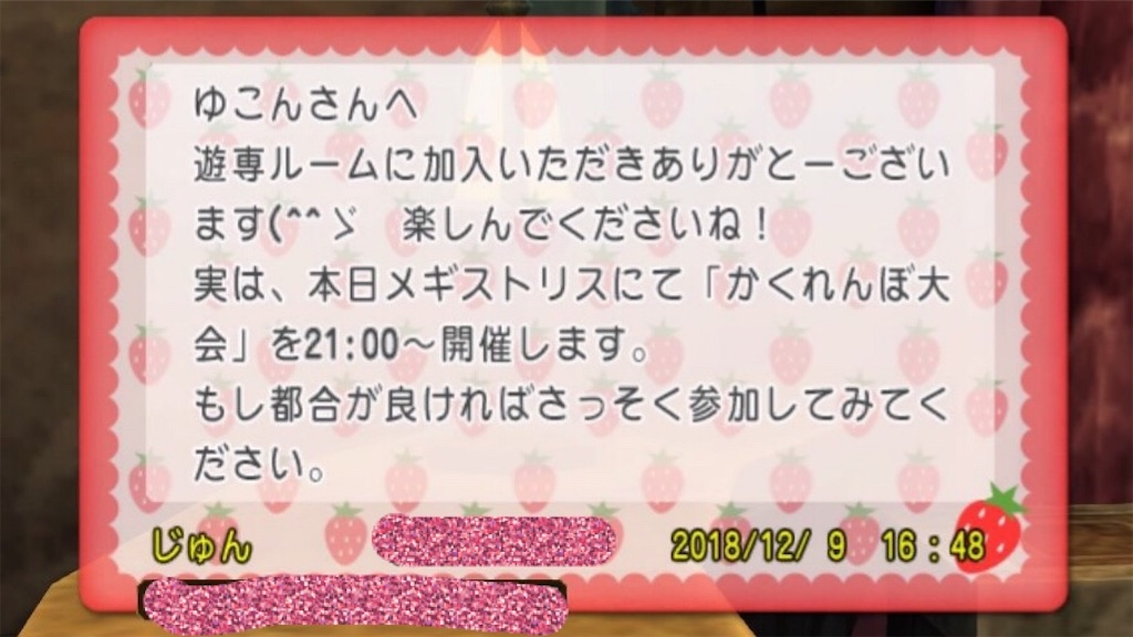f:id:yukoyuko0414:20181210155317j:image