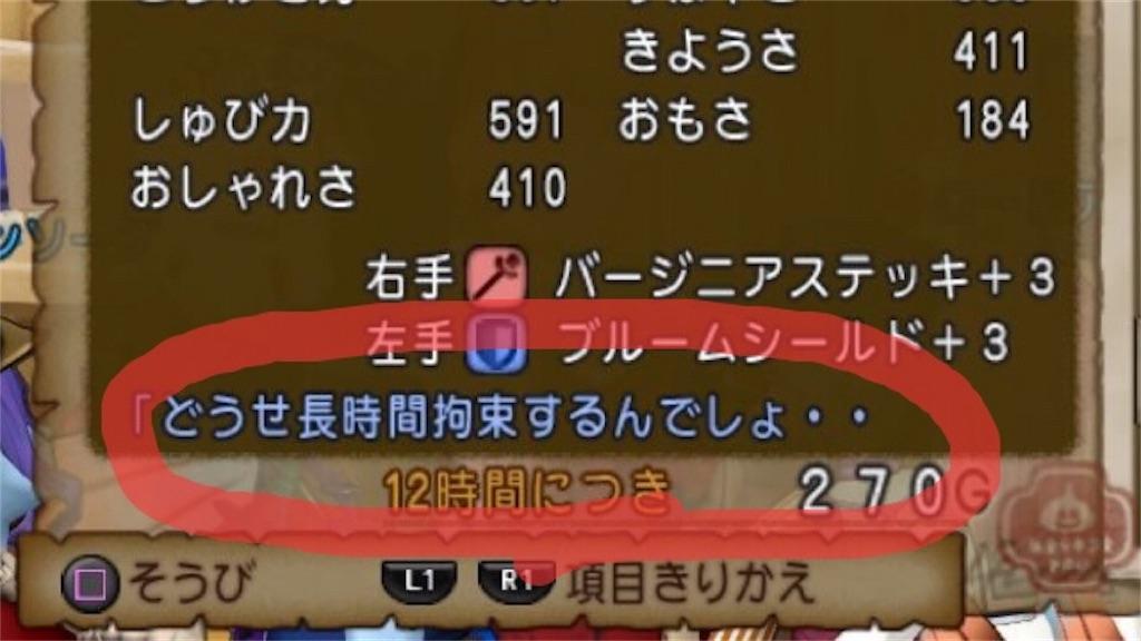 f:id:yukoyuko0414:20181214174336j:image