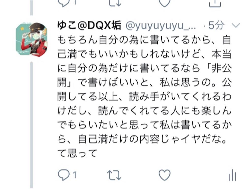 f:id:yukoyuko0414:20181228110017j:image
