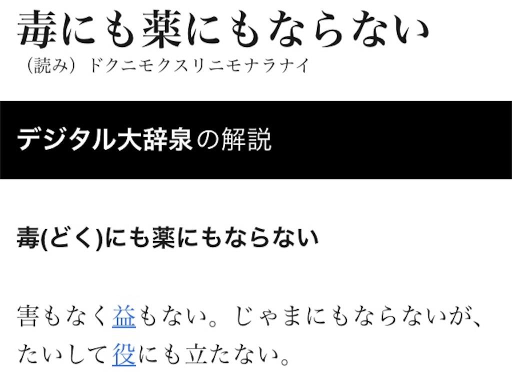 f:id:yukoyuko0414:20190104115303j:image