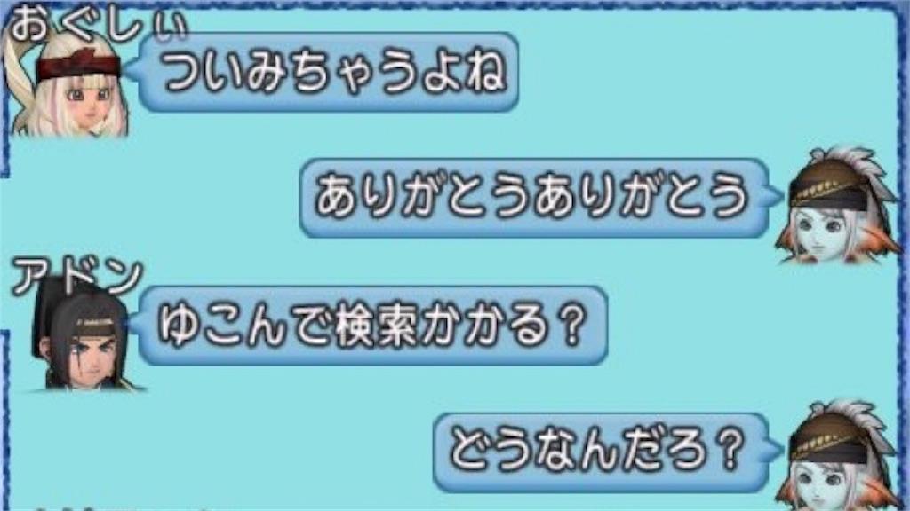 f:id:yukoyuko0414:20190108073805j:image