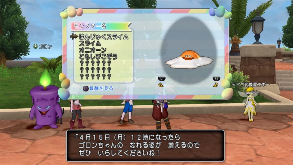 f:id:yukoyuko0414:20190412114049j:image